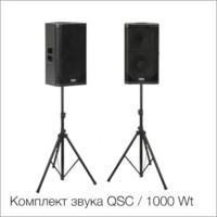 Комплект звука QSC / 1 kWt