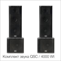 Комплект звука QSC / 4000 Wt