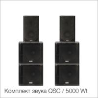 Комплект звука QSC / 5000 Wt