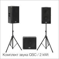 Комплект звука QSC / 2 kWt