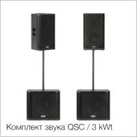 Комплект звука QSC / 3 kWt